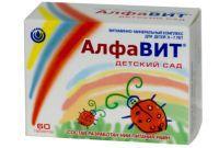 Витамины - Алфавит детский сад